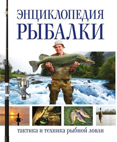 Энциклопедия рыбалки - фото 1