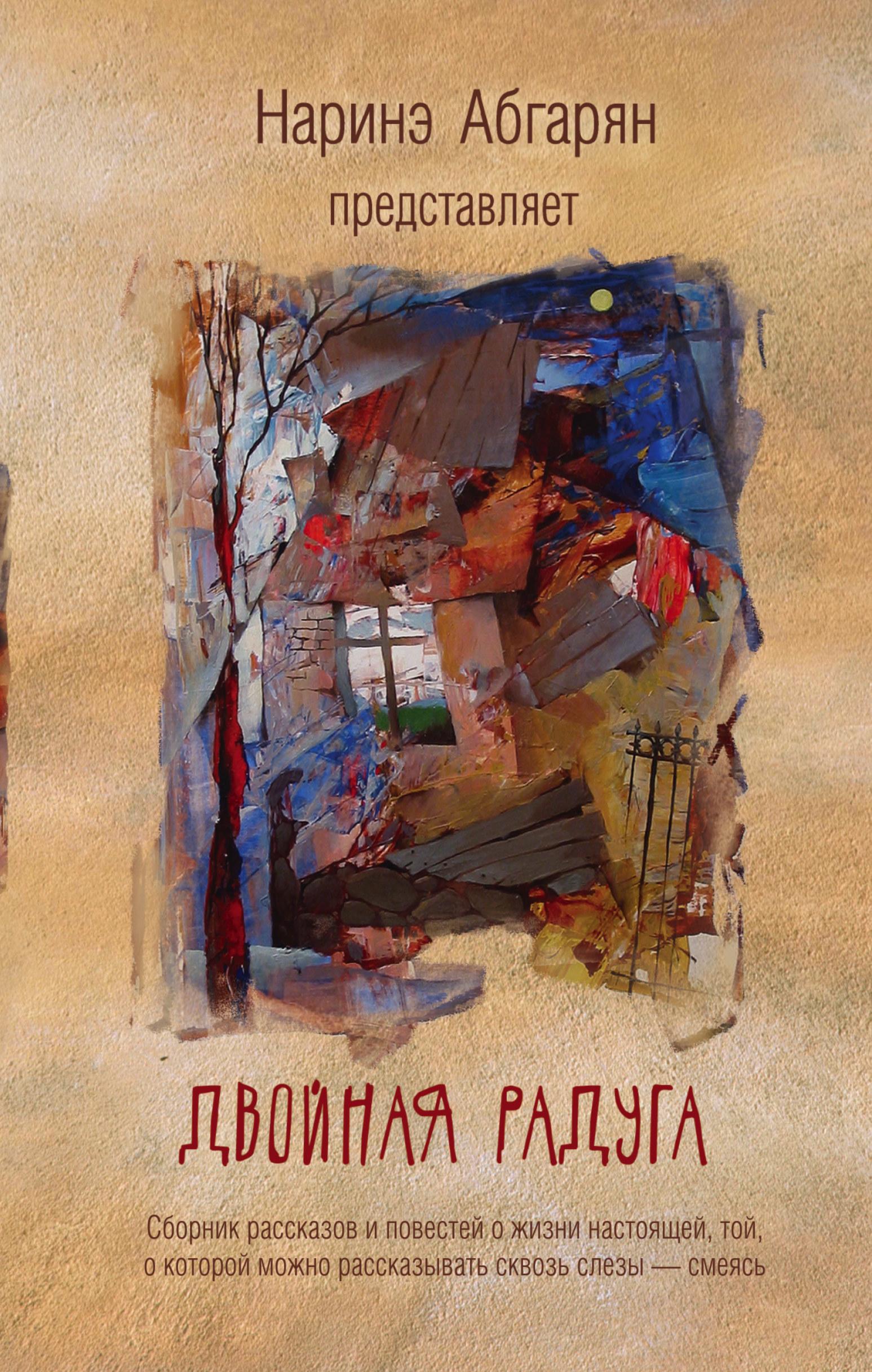 Абгарян Н. Двойная радуга. Сборник абгарян н двойная радуга сборник