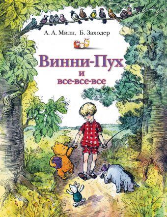 Винни-Пух и все-все-все Борис Заходер, Милн А.