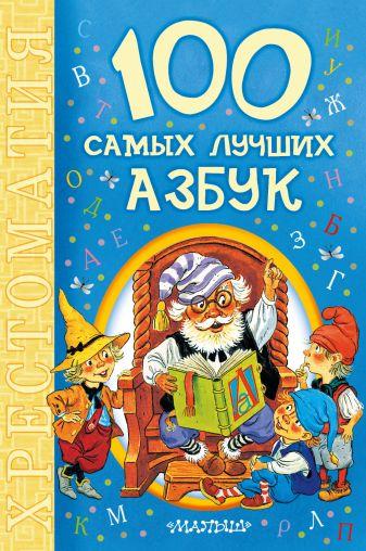 С. Маршак, С. Михалков, Г. Сапгир, И. Токмакова и др. - 100 самых лучших азбук обложка книги