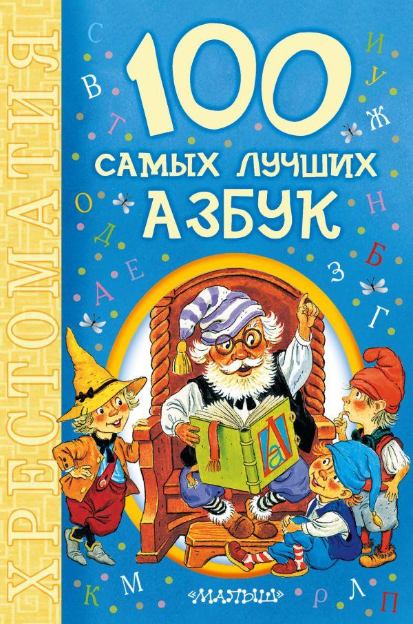 100 самых лучших азбук Маршак С.Я., Михалков С.В., Сапгир Г.В., Токмакова И.П. и др.