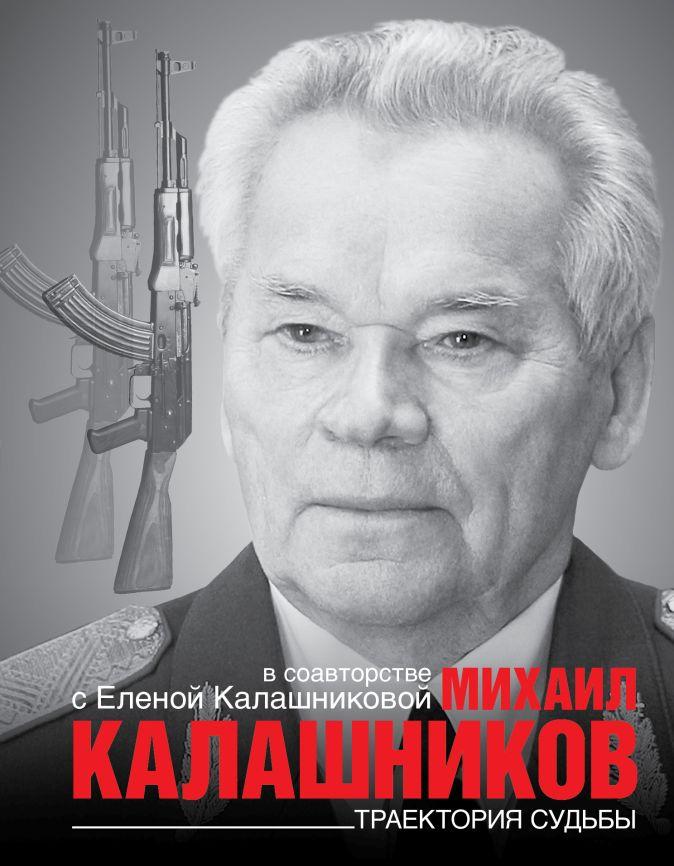Калашников М.Т. - Траектория судьбы обложка книги