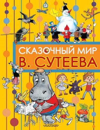 Сказочный мир В. Сутеева Сутеев В.Г.