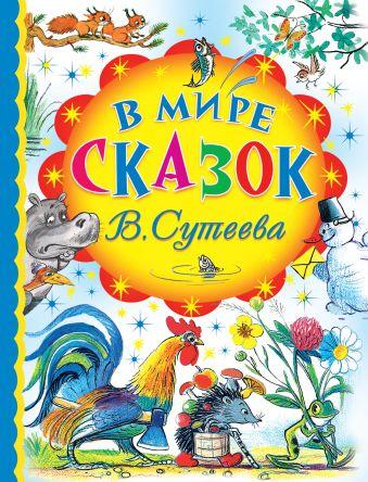 В мире сказок В.Сутеева Сутеев В.Г.