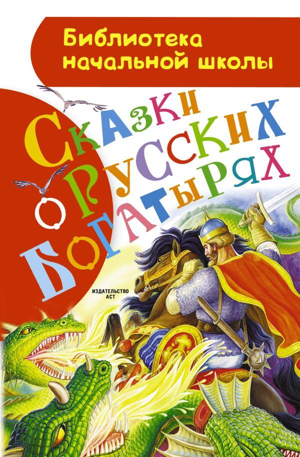 Сказки о русских богатырях Ушинский К.Д., Афанасьев А.Н., Аникин В.П.