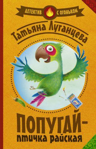 Попугай — птичка райская Татьяна Луганцева