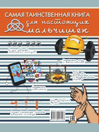 Самая таинственная книга для настоящих мальчишек Мерников А.Г.