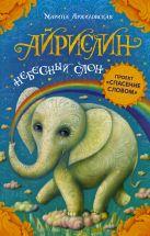 Аржиловская М.А. - Айрислин — небесный слон' обложка книги