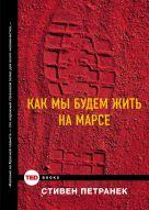 Стивен Петранек - Как мы будем жить на Марсе' обложка книги