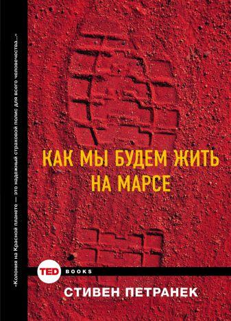 Стивен Петранек - Как мы будем жить на Марсе обложка книги