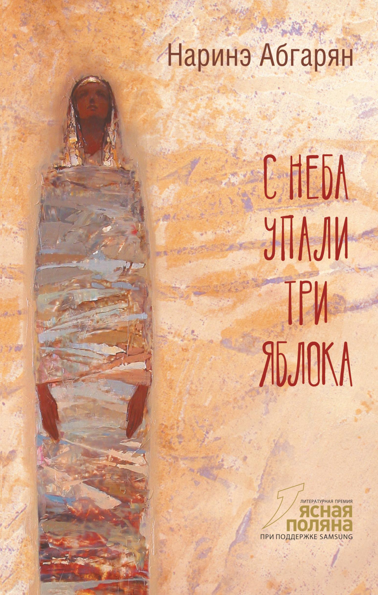 Абгарян Н. С неба упали три яблока (2-е изд.) 4401 e aa heba
