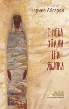 Абгарян Н. - С неба упали три яблока (2-е изд.)' обложка книги