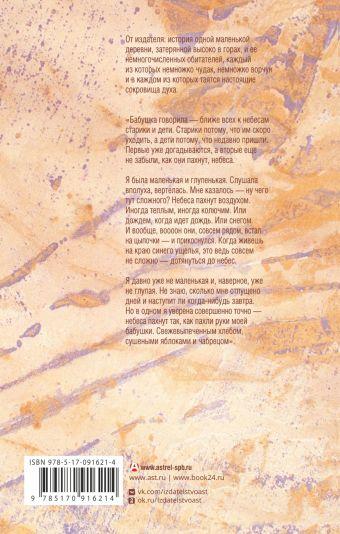 С неба упали три яблока (2-е изд.) Наринэ Абгарян