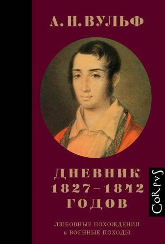 Алексей Вульф - А.Н. Вульф. Дневник 1827–1842 годов обложка книги