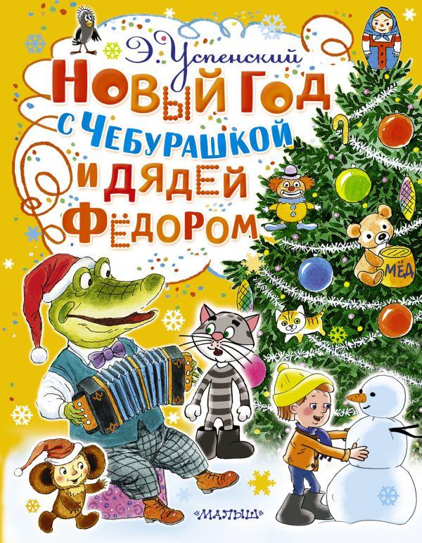 Новый год с Чебурашкой и Дядей Фёдором Успенский Э.Н.