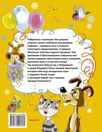 Новый год с Чебурашкой и Дядей Фёдором Э. Успенский