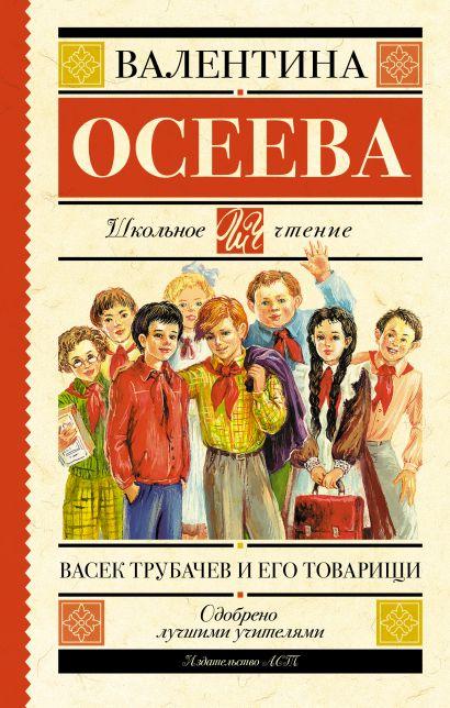 Васек Трубачев и его товарищи - фото 1