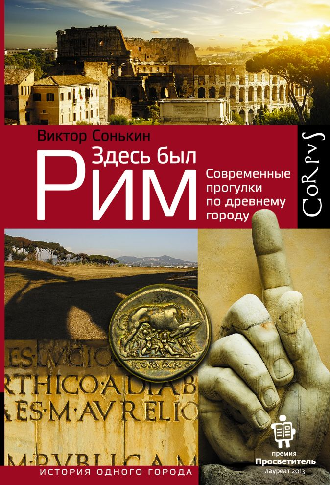 Виктор Сонькин - Здесь был Рим обложка книги