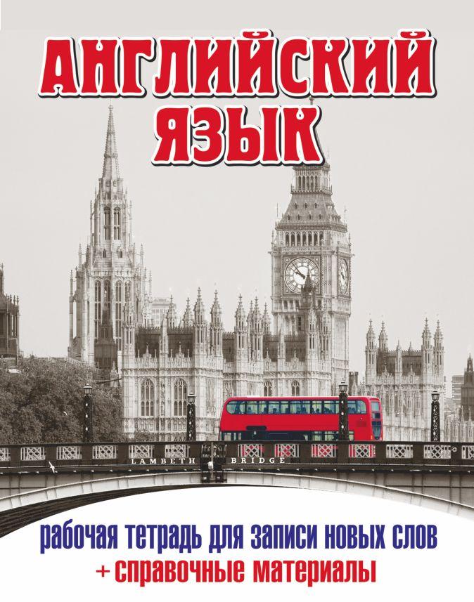 Английский язык. Рабочая тетрадь для записи новых слов+справочные (Лондонский автобус)