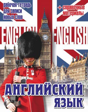 Английский язык. Рабочая тетрадь для записи новых слов+справочные материалы (Биг Бен и караульный) .
