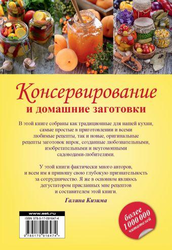 Консервирование и домашние заготовки: легко и вкусно! Кизима Г.А.
