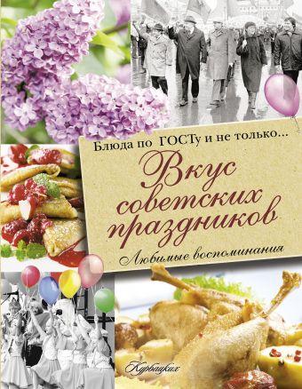 Вкус советских праздников. Праздничные блюда по ГОСТу и не только Большаков В.В.
