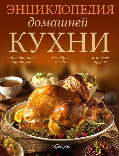 Энциклопедия домашней кухни. - фото 1