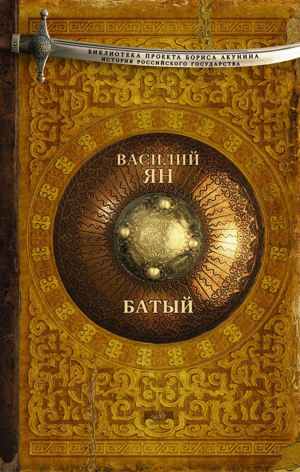 Батый Ян В.