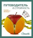 Бобровский А.В. - Путеводитель в стройность' обложка книги