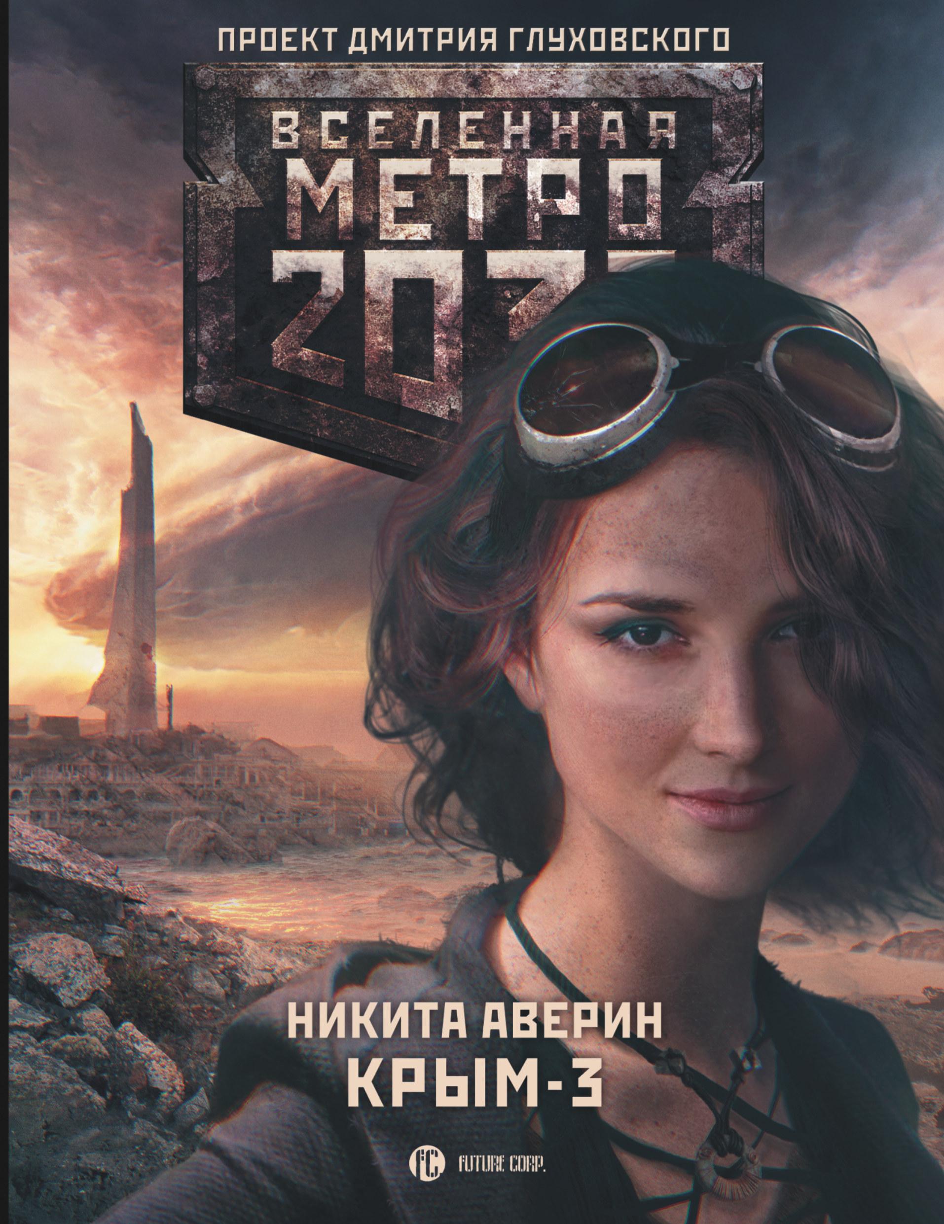 Аверин Н.В. Метро 2033: Крым 3. Пепел империй метро 2033 крым 3 пепел империй