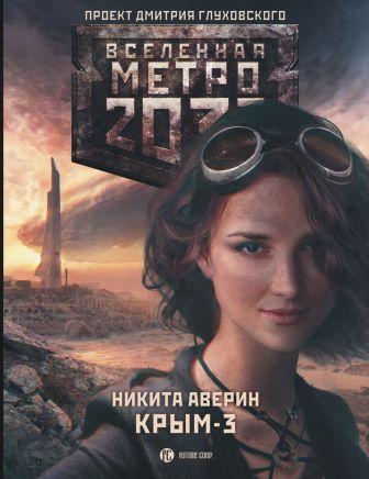 Никита Аверин - Метро 2033: Крым 3. Пепел империй обложка книги