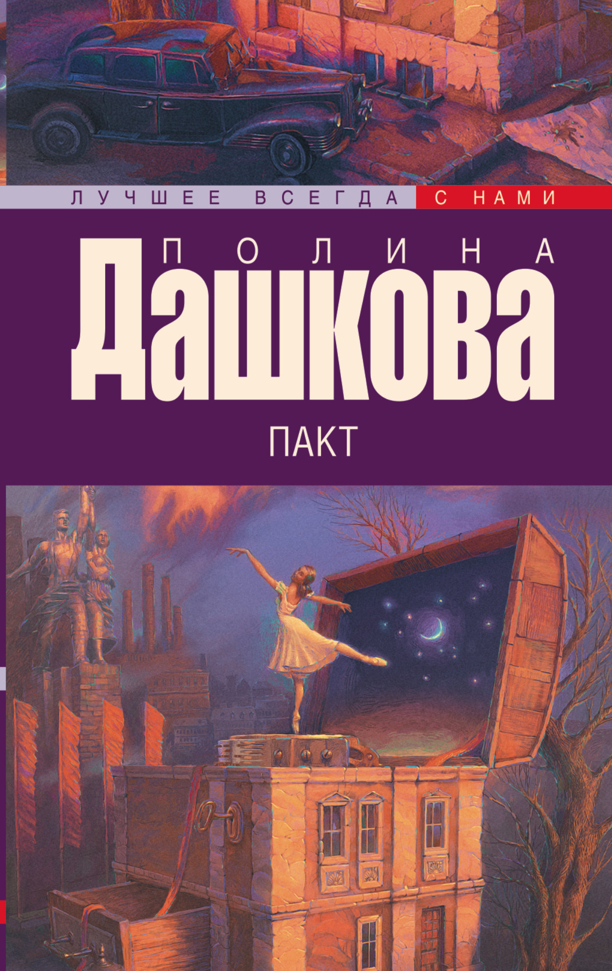 Полина Дашкова Пакт ирина цветкова рождённый в третьем рейхе