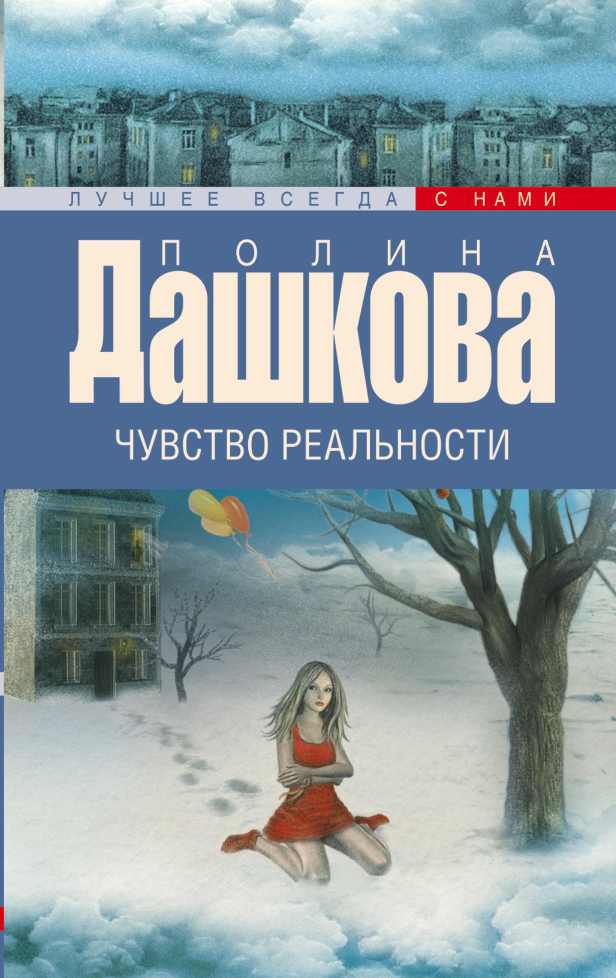 Дашкова П.В. Чувство реальности