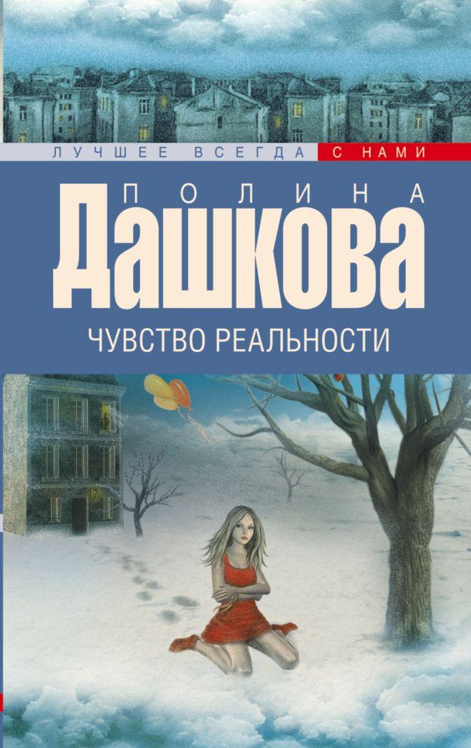 Полина Дашкова - Чувство реальности обложка книги