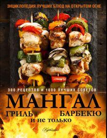Мангал, гриль, барбекю и не только. Энциклопедия лучших блюд на открытом огне