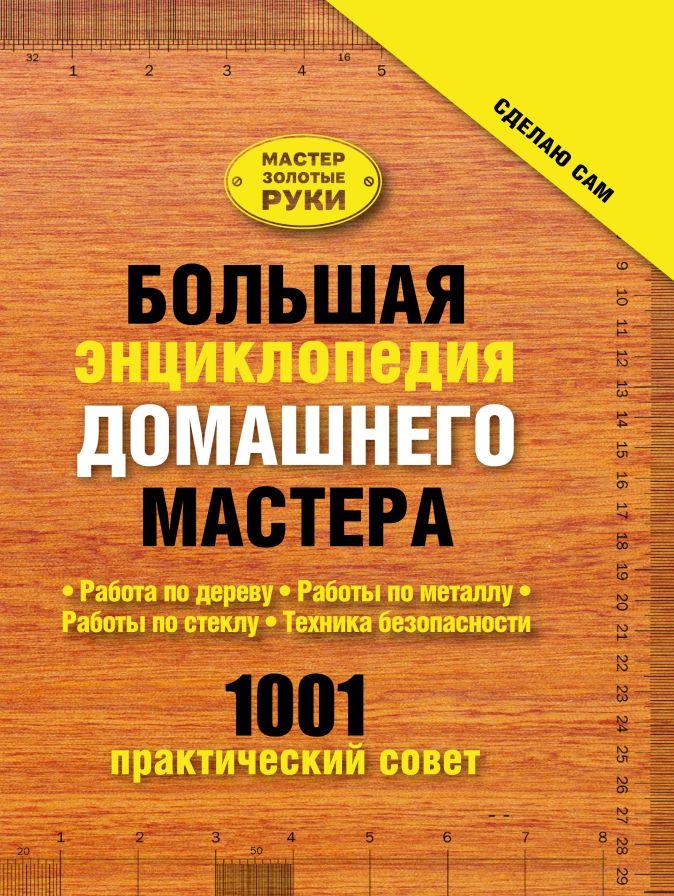 Большая энциклопедия домашнего мастера. 1001 практический совет