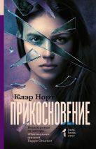 Клэр Норт - Прикосновение' обложка книги