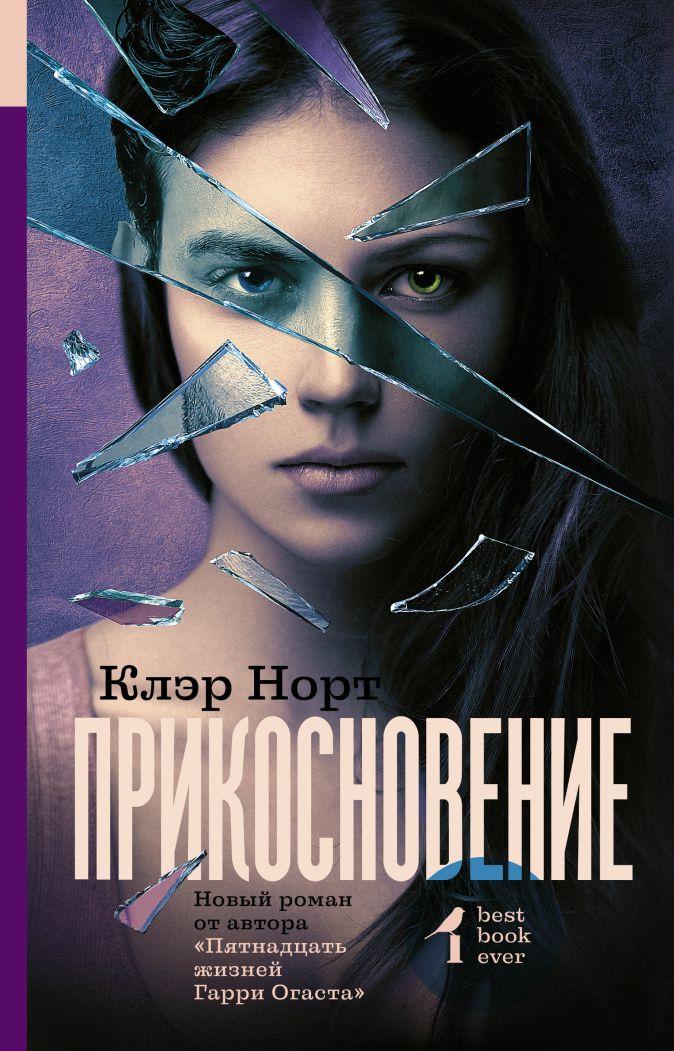 Клэр Норт - Прикосновение обложка книги