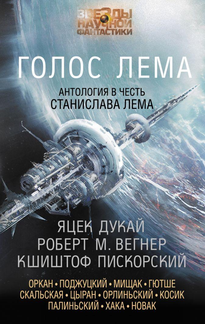 Яцек Дукай, Роберт Вегнер - Голос Лема обложка книги