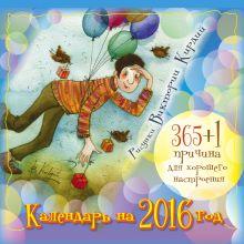 365+1 причина для хорошего настроения. Календарь на 2016 год
