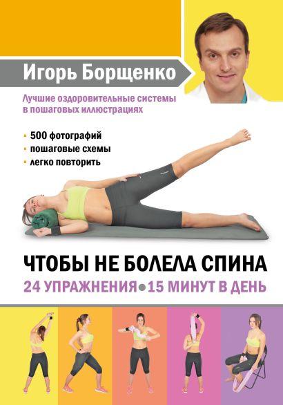 Чтобы не болела спина. 24 упражнения. 15 минут в день - фото 1