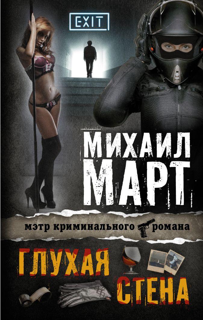 Март М. - Глухая стена обложка книги
