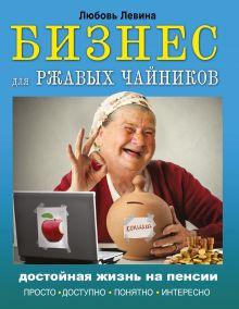 Бизнес для ржавых чайников: достойная жизнь на пенсии