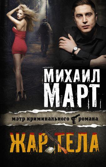 Жар тела Михаил Март