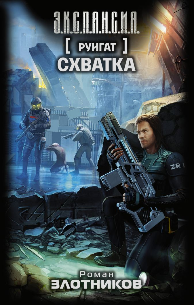 Роман Злотников - Руигат. Схватка обложка книги
