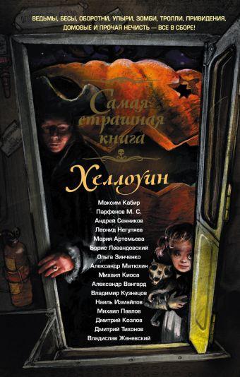 Самая страшная книга. Хеллоуин Артемьева М.Г, Парфенов М.С. и др.