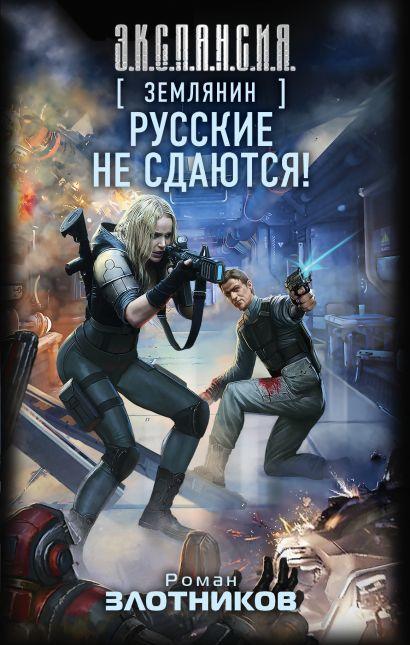 Землянин. Русские не сдаются! - фото 1