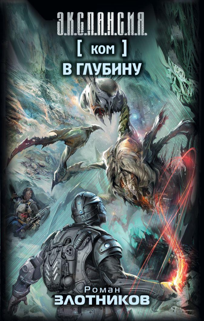 Ком. В глубину Роман Злотников