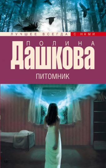 Питомник Полина Дашкова