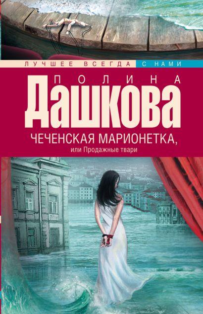 Чеченская марионетка, или продажные твари - фото 1